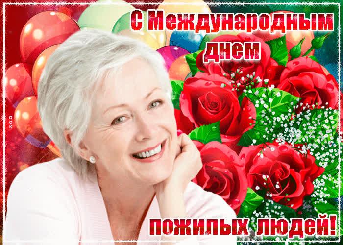 Картинка красивое поздравление с международным днем пожилых людей