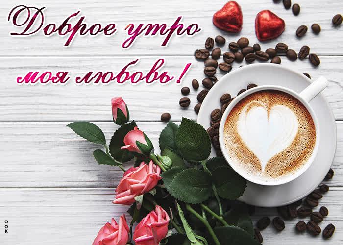 Открытка красочная картинка доброе утро любимая