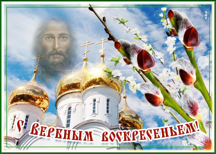 Картинка креативная картинка с вербным воскресеньем