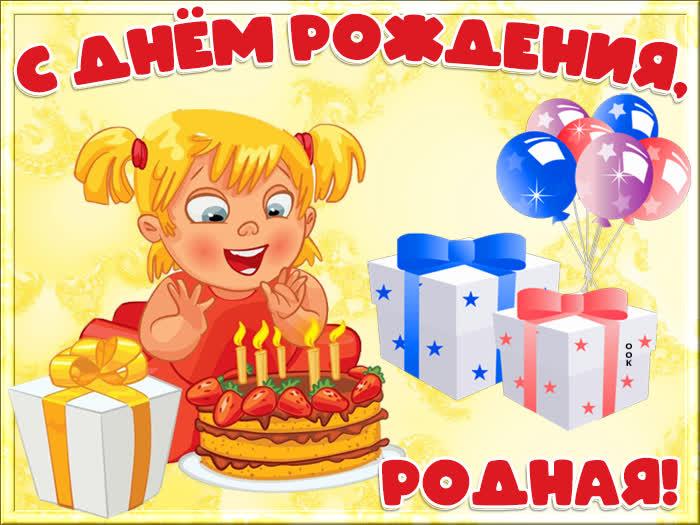 Открытка креативная открытка с днем рождения девочке