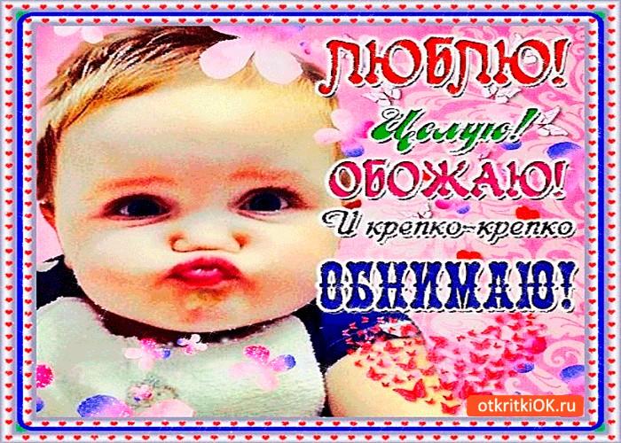 Картинки, открытка я вас люблю мои родные и обнимаю