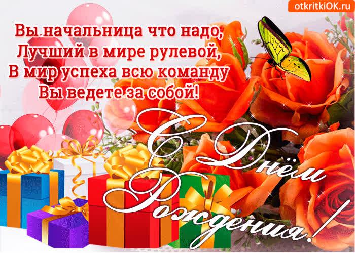 поздравление начальнице с днем рождения в стихах современные