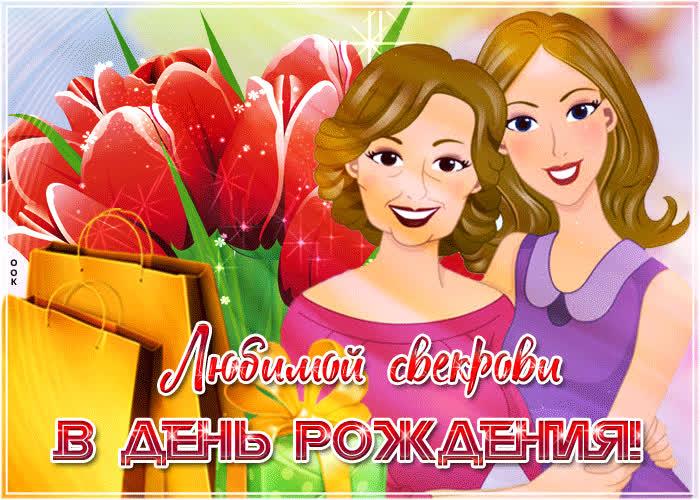 С днем рождения поздравления свекровь открытки