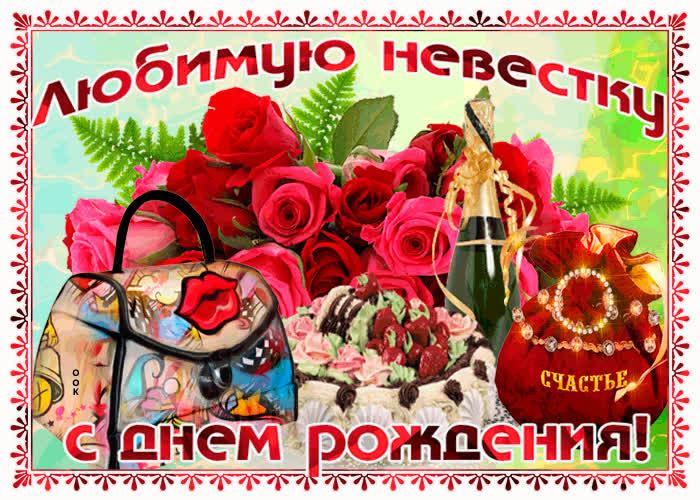 Новым годом, открытка с днем рождения бывшей снохе