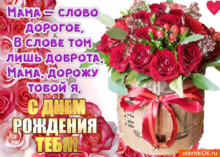 Поздравления маме с днем рождения сына