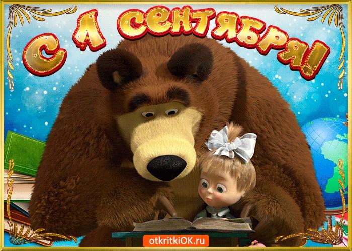 Открытка маша и медведь с 1 сентября, поздравления благовещением