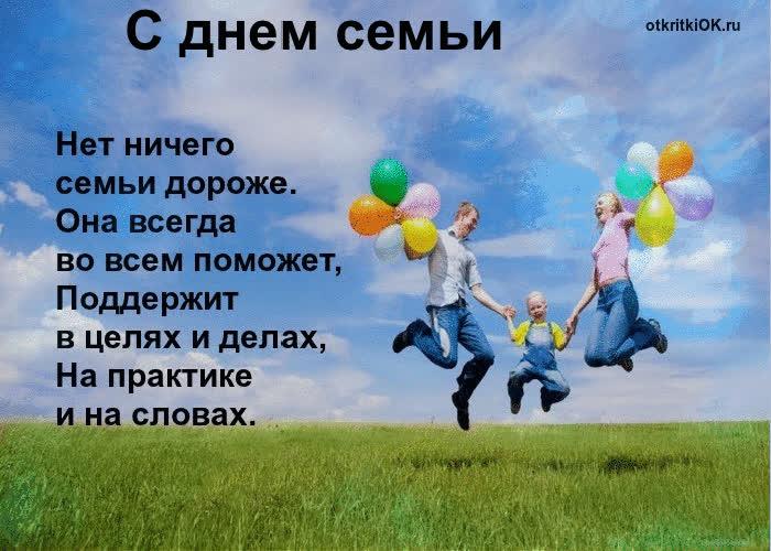 поздравление 15 мая день семьи картинки вашему вниманию