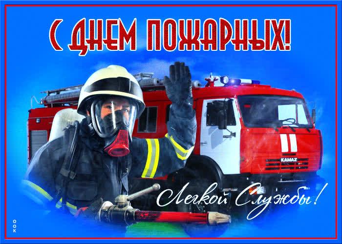 Картинка на день пожарной охраны