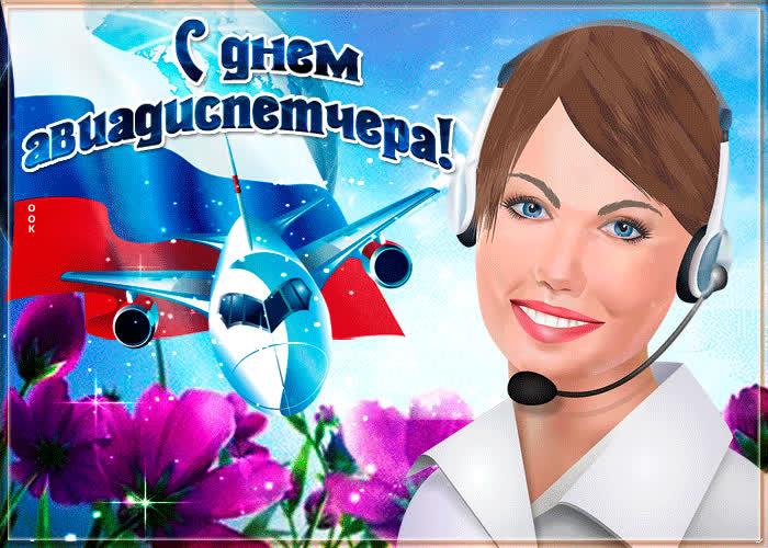 Праздник авиадиспетчеров поздравления