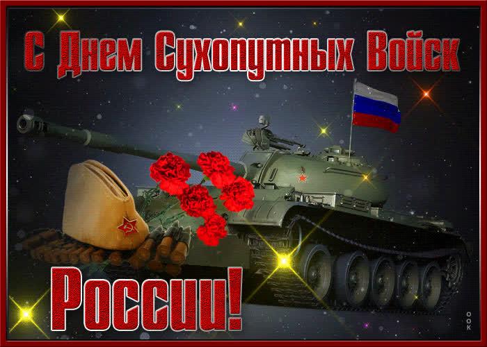 Открытка мерцающая открытка день сухопутных войск россии