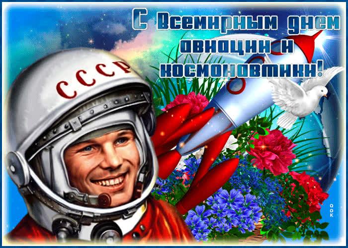 время картинки к дню авиации и космонавтики примечательна