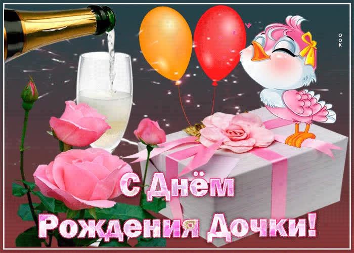 дочь с днем рождения открытки с днем рождения для мужчины крыше такой