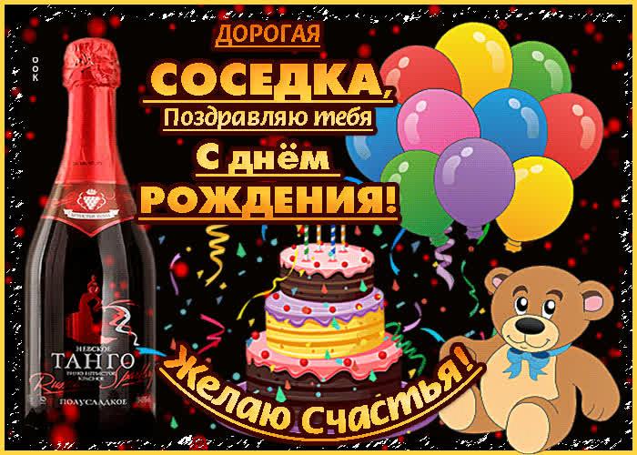 Поздравления соседке день рождения