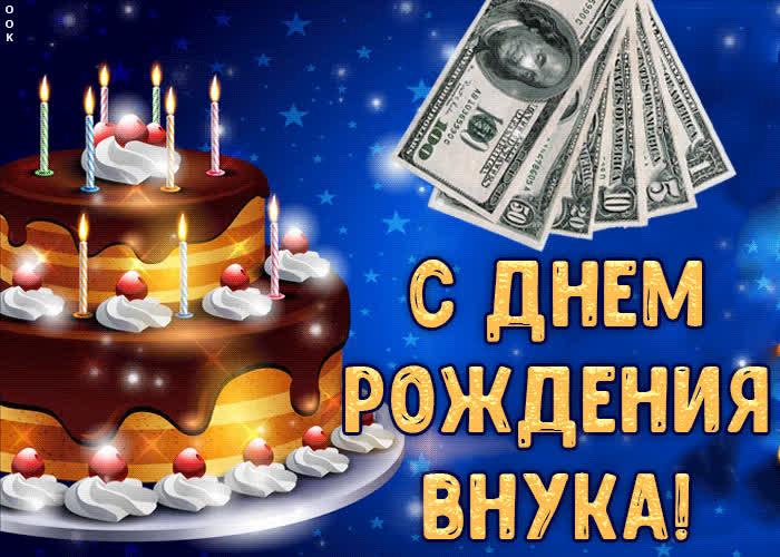 поздравления с днем рождения внуку николаю том, что
