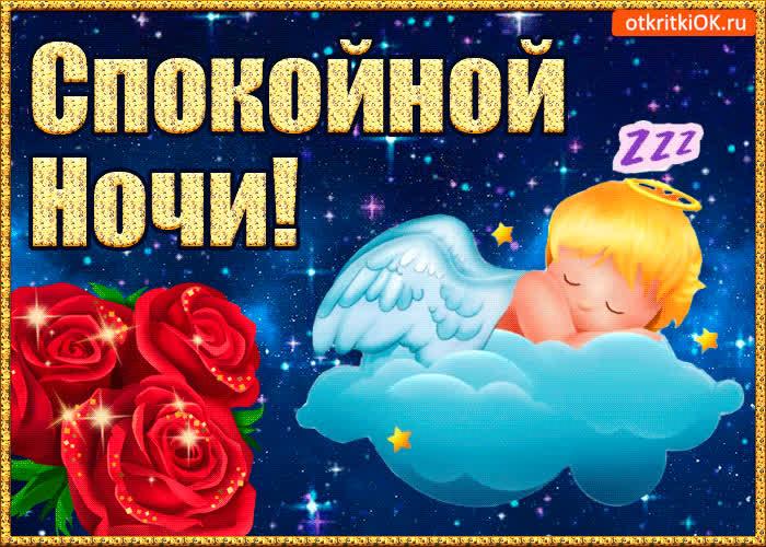 Мерцающая открытка спокойной ночи любимый