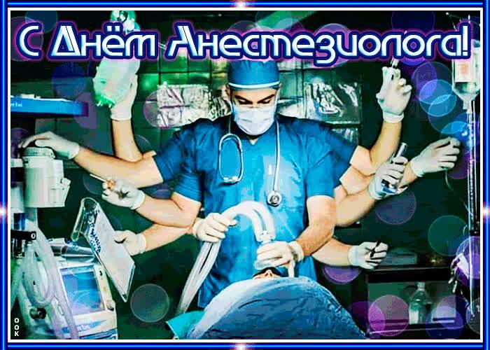 Картинка мерцающая картинка всемирный день анестезиолога