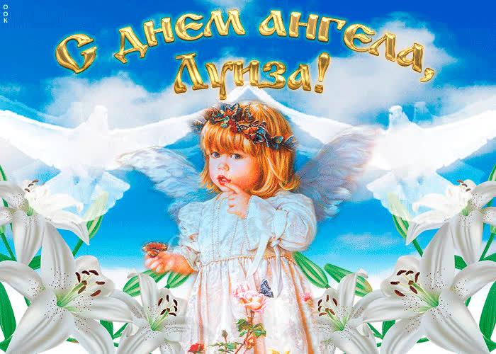 Открытки с днем ангела хранителя натальи