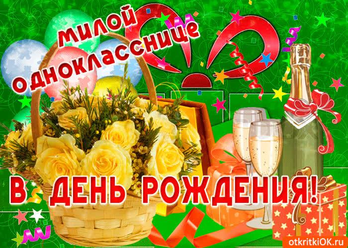 Однокласснице открытку на день рождения поздравления, урока изготовления
