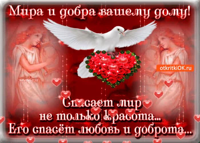Выздоровлением бабушке, открытка мир и любовь вашему дому