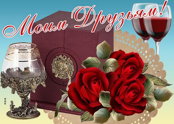 Открытка моим друзьям красивая роза