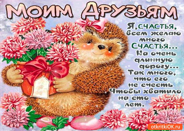 Картинки с пожеланиями друзьям счастья, новым годом