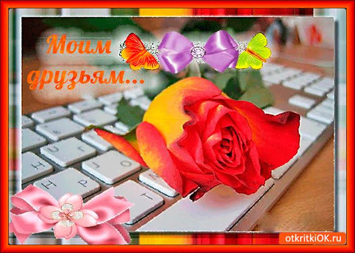 Красивая открытка для виртуальных друзей