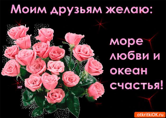 Желаю счастья друзьям картинки