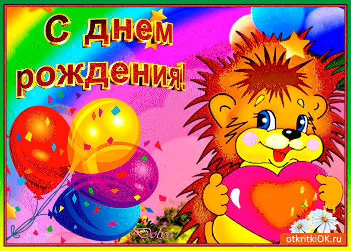 Поздравление с днем рождения от сестры и племянников
