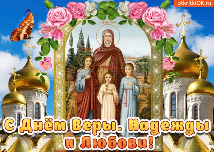 Картинка мученицы вера надежда любовь