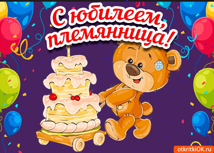 Днем рождения, открытка с 10 летием племяннице