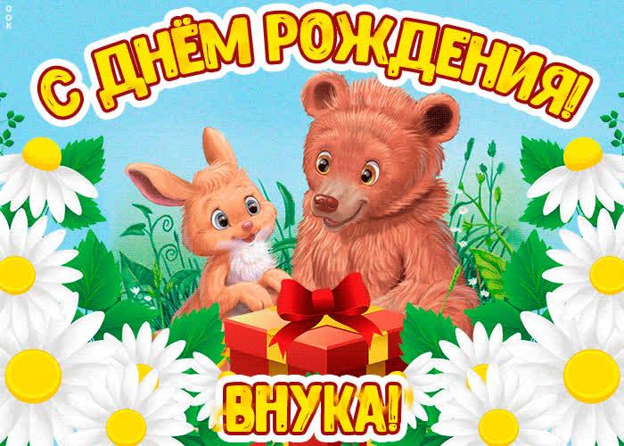 Открытка поздравление с днем рождения внуку 3 года