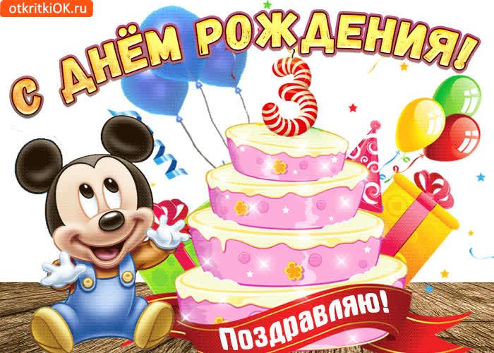Анимационные открытки с днем рождения 3 годика