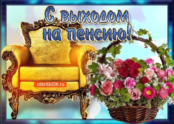 Тортик, поздравления на пенсию открытка