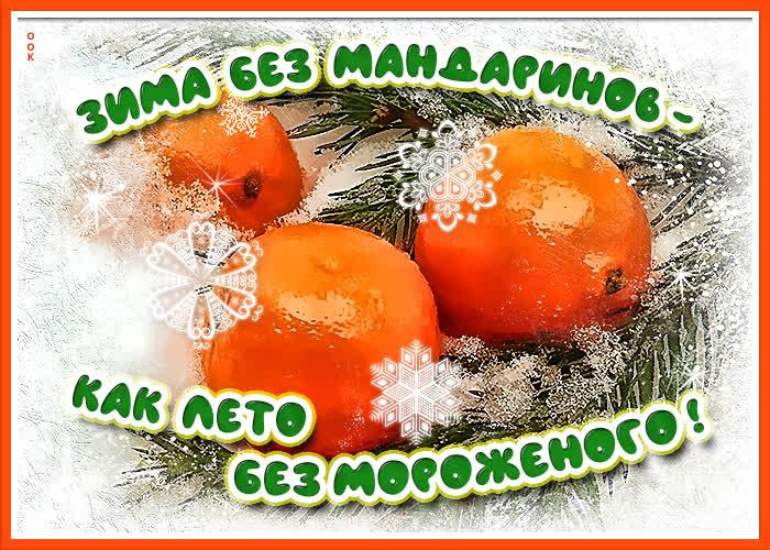 Открытка открытка на тему зима