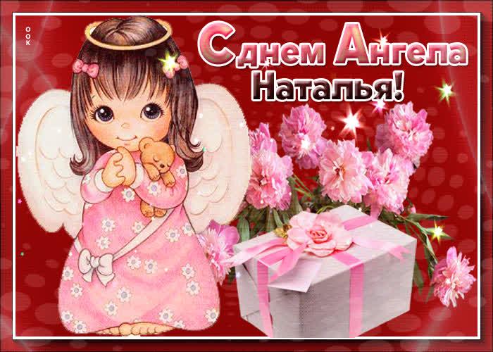 Днм рождения, найти открытки с днем ангела наталья