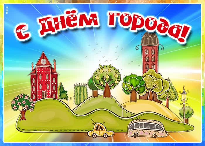 Открытка необычная открытка с днем города
