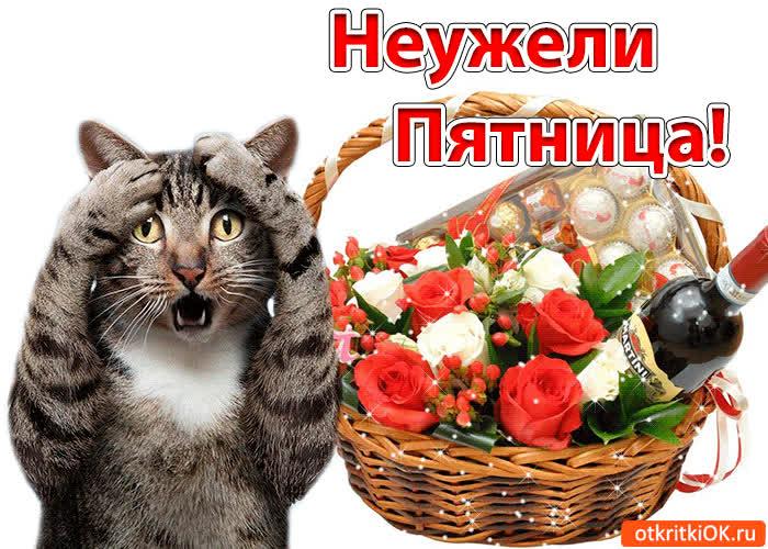 Романтические февраля, пятница прикольные красивые картинки