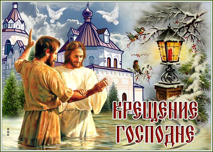 Картинка новая картинка с крещением господним