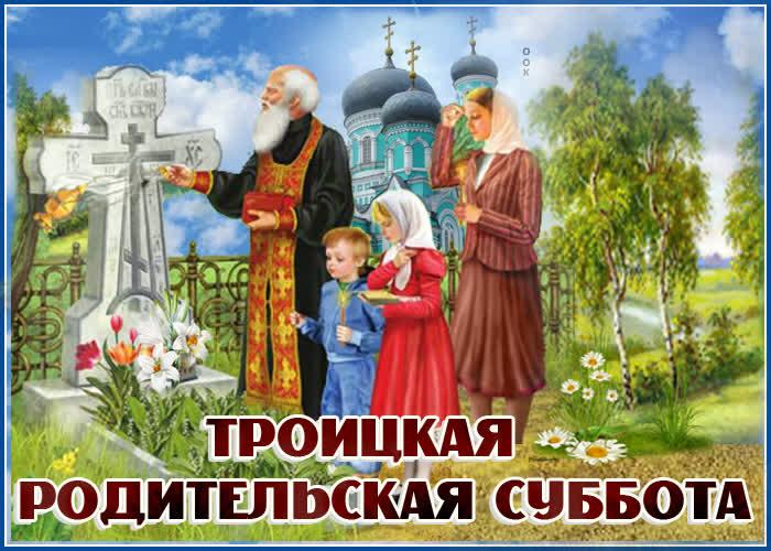 Картинка новая картинка троицкая родительская суббота