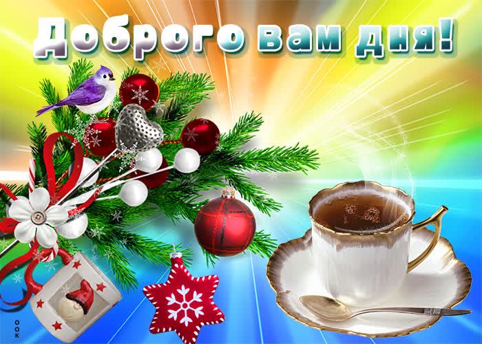 Открытка новогодняя открытка добрый день