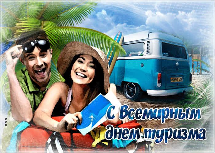 Картинка новых открытий во всемирный день туризма