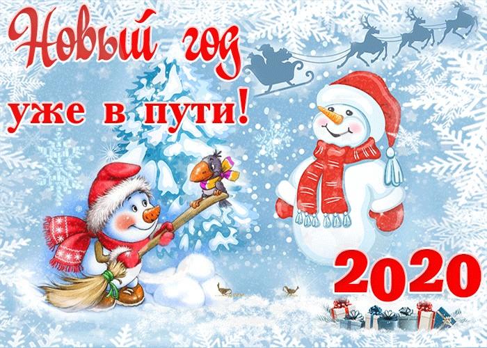 открытки новый год уже в пути сыночка рожденьем поздравить
