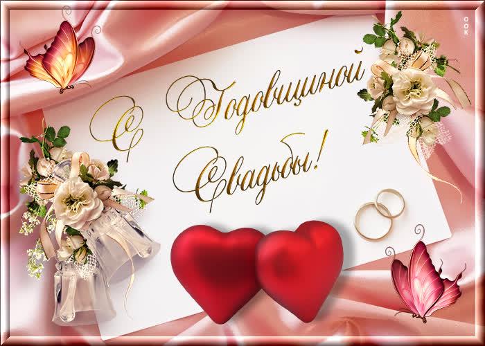 Открытка очаровательная картинка с годовщиной свадьбы