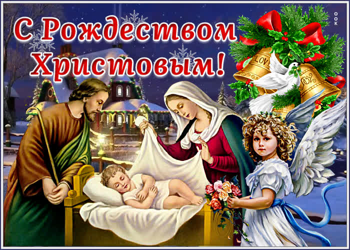 Картинка очаровательная картинка с рождеством христовым