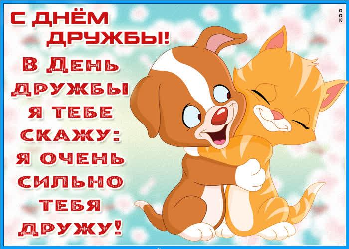 Открытка оригинальная картинка международный день дружбы