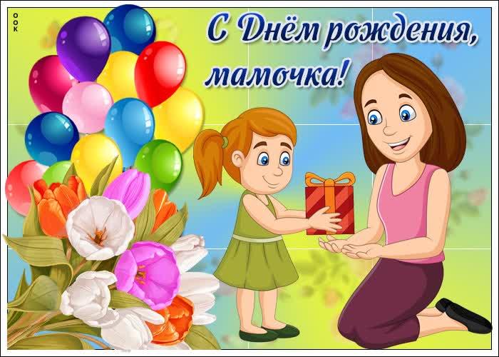 Открытка оригинальная картинка с днем рождения маме