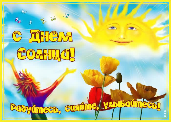 Открытка оригинальная картинка с днем солнца
