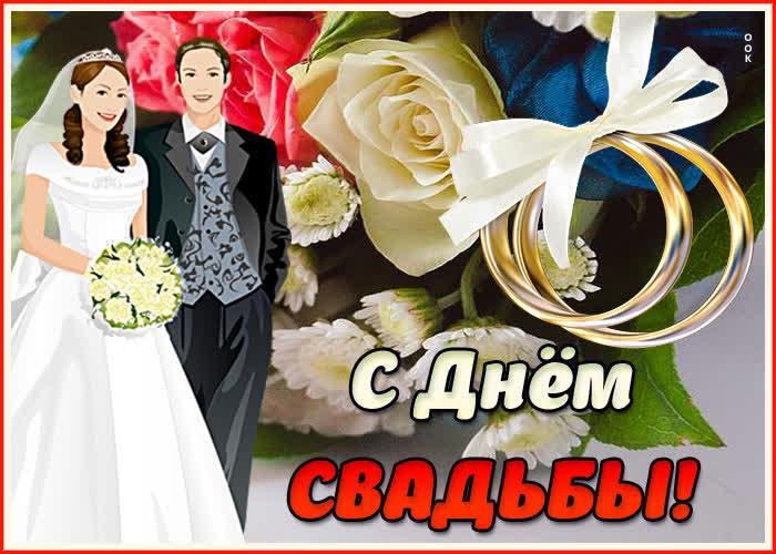 Картинка оригинальная картинка с днем свадьбы
