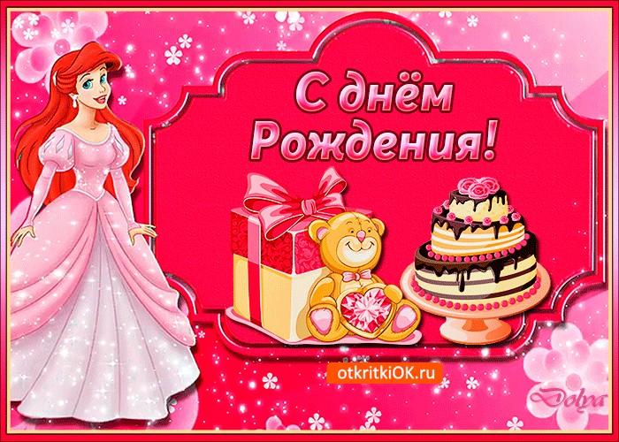 С днем рождения племяннице открытки анимашки, открытка днем конституции