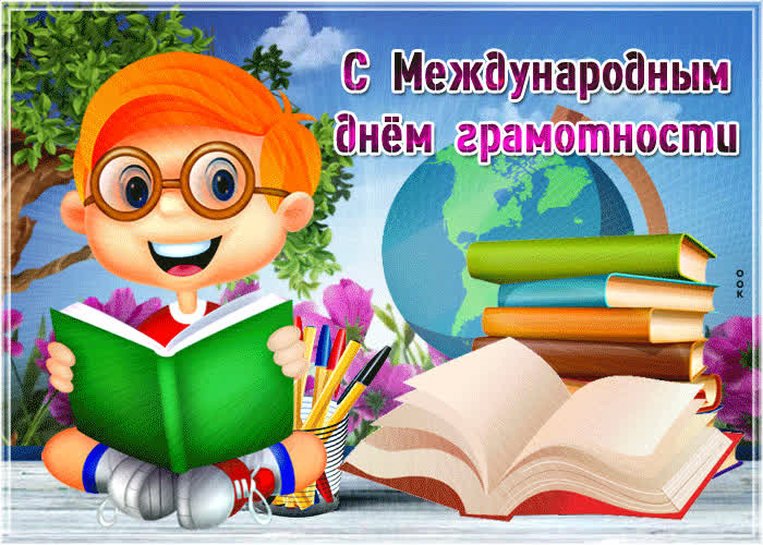 Открытки на день грамотности, открытки